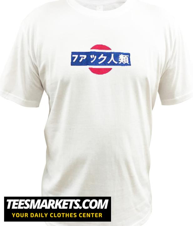 Anti Human New   T Shirt Size